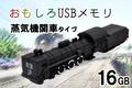 【おもしろUSBメモリ】かっこいい! 蒸気機関車タイプUSBメモリ! 16GB
