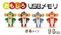 【おもしろUSBメモリ】かわいい! さるタイプUSBメモリ! 16GB