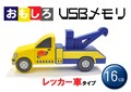 【おもしろUSBメモリ】頼もしい!? レッカー車タイプのUSBメモリ! 16GB