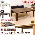 家具調折脚フラットヒーターコタツ 長方形 90x60 BR/NA/WAL/WH