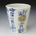 【京焼・清水焼】 峨眉山 <焼酎杯>