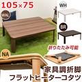 家具調折脚フラットヒーターコタツ 長方形 105x75 BR/NA/WAL/WH