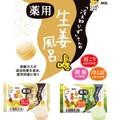 【永谷園生姜部とコラボした炭酸ガス入浴剤】薬用生姜風呂タブレット