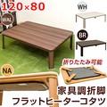 家具調折脚フラットヒーターコタツ 長方形 120x80 BR/NA/WAL/WH