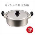 NEWだんらん ステンレス製 両手鍋 ・大型鍋・浅型鍋