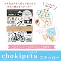 セール25★【チョキペタシール(マスキングステッカー☆シール)】100×100mm☆8枚入♪