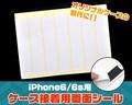 <スマホケース>オリジナルケースの製作に! iPhone6/6s用ケース接着用両面シール