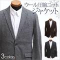 【秋冬】ウール圧縮 ニットジャケット テーラードジャケット ブレザー スーツ 秋冬用 オフィスキレイ