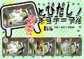 【おもしろ/雑貨】とびだし!ねこテーブル 3柄/机/ミニ/インテリア/サイドテーブル/ネコ/猫