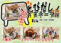 【おもしろ/雑貨】とびだし!いぬテーブル 3柄/机/ミニ/インテリア/サイドテーブル/イヌ/犬