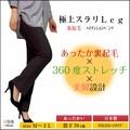 【日本製】裏起毛N/ハイテンション タイトストレートパンツ〈M〜3L展開〉