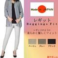 春物新色【日本製】N/ハイテンション レギンスパンツ〈M〜3L展開〉
