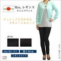 【値下げ】通年商品【日本製】N/ハイテンション レギンスパンツ〈M〜3L展開〉