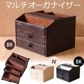 マルチオーガナイザー ブラック/ブラウン/アイボリー