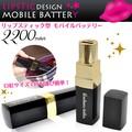 <スマホバッテリー>かわいい!! リップスティックデザインモバイルバッテリー2200mAh