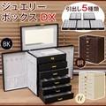 【アウトレット】ジュエリーボックスDX ブラック/ブラウン/アイボリー