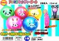 アニマルキャンディボール 5色アソート / 玩具 おもちゃ ボール