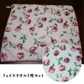 花柄フェイスタオル2枚セット<薔薇 ローズ マイクロファイバー タオル>