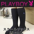 【PLAYBOY】スク−ルソックス 32cm丈