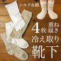 リラックスタイムに【冷えとり】シルク4足重ね履きソックスセット(23cm) 日本製