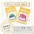 nico-nico days お名前ワッペン