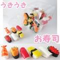 【アメ雑 アメリカ雑貨】うきうきお寿司 日本食 食品サンプル お土産 景品 ディスプレイ 駄菓子屋