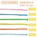 nico‐nico days ラメ入りコード