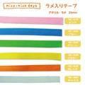 nico‐nico days ラメ入りテープ 25mm巾