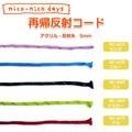 nico‐nico days 再帰反射コード