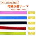nico‐nico days 再帰反射テープ 25mm巾