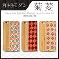 <スマホケース>本物の竹を使用 iPhone 6/6s和柄モダンポーチケース 菊菱柄