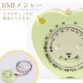 BMIメジャー(1.5m) / メジャー ヘルス ダイエット