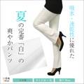 夏物定番【日本製】N/ハイテンション タイトストレートパンツ ホワイト〈M〜3L展開〉