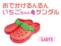 ※送料無料※おでかけるんるんいちごちゃんサンダル Lady's