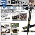 【防犯グッズ】ペン型 小型 探偵カメラ 証拠写真 空撮動画 撮影 録音 レコーダー
