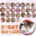 【缶バッジ】缶バッジ アイラブキャット 25種アソート アニマル 猫 ねこ 景品 雑貨 ペット ショップ