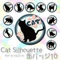 【缶バッジ】缶バッジ ねこシルエット 10種アソート アニマル 猫 ネコ 景品 雑貨 ペット ショップ