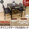 【セットでお得】MORNダイニングテーブル5点セット(テーブル+チェア4脚) BK/WH