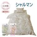 【国産布団カバー・シャルマン】(掛カバー・敷カバー・ピロケース) 日本製