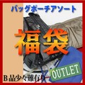 【2016雑貨】★★バッグポーチ福袋★★バラエティパック B品アソートパック
