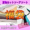 ★★夏物カットソー福袋★★バラエティパック B品アソートパック