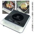 コンパクトIH電磁調理器 / IH キッチン 調理器具 料理