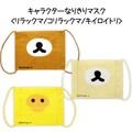 【リラックマ】『なりきりマスク』<リラックマ/コリラックマ/キイロイトリ>