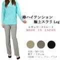 春夏定番商品【日本製】椿加工ハイテンションパンツ〈M〜3L展開〉