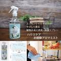 【洗剤を使いたくない場所のお掃除に】お掃除アロマミスト