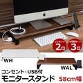 コンセント・USB付 モニタースタンド WAL/WH