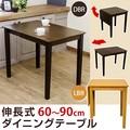 伸長式ダイニングテーブル DBR/LBR