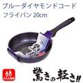 【ガス火専用】 驚きの軽さ!! ブルーダイヤモンドコートフライパン・いため鍋・玉子焼