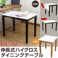 伸長式ハイグロスダイニングテーブル DBR/LBR