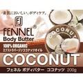 【今の時期おすすめ】〜エクストラバージンココナッツ配合〜 フェネルボディバター/ココナッツ 200g